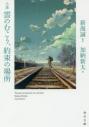 【小説】小説 雲のむこう、約束の場所の画像
