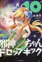【コミック】邪神ちゃんドロップキック(10)の画像