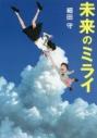 【小説】未来のミライの画像