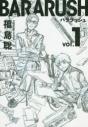 【コミック】バララッシュ(1)の画像