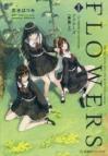 【小説】FLOWERS 1 -フラワーズ Le volume sur printemps-
