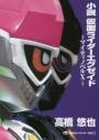 【小説】小説 仮面ライダーエグゼイド マイティノベルXの画像