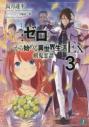 【小説】Re:ゼロから始める異世界生活Ex3 剣鬼恋譚の画像