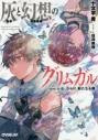 【小説】灰と幻想のグリムガル level.13 心、ひらけ、新たなる扉 通常版の画像