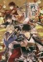 【ビジュアルファンブック】イケメン戦国◆時をかける恋 公式ビジュアルファンブックの画像