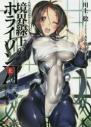 【小説】GENESISシリーズ 境界線上のホライゾンXI<上>の画像