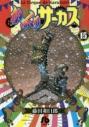 【コミック】からくりサーカス(15)の画像