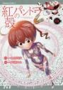 【コミック】紅殻のパンドラ(13)の画像