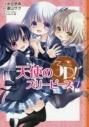 【コミック】天使の3P!(7)の画像