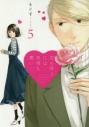 【コミック】恋と呼ぶには気持ち悪い(5)の画像
