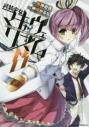【コミック】武装少女マキャヴェリズム(8)の画像