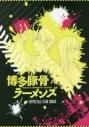 【ビジュアルファンブック】博多豚骨ラーメンズ公式ファンブックの画像