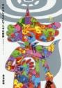 【その他(書籍)】だれもしらないフシギな世界 - 湯浅政明スケッチワークス -の画像