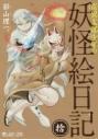 【コミック】奇異太郎少年の妖怪絵日記 拾 通常版の画像