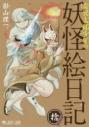 【コミック】奇異太郎少年の妖怪絵日記 拾 アクリルキーホルダー付限定版の画像