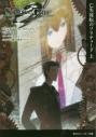 【小説】STEINS;GATE 0 -シュタインズ・ゲート ゼロ- 亡失流転のソリチュード(上)の画像