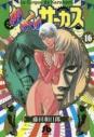 【コミック】からくりサーカス(16)の画像