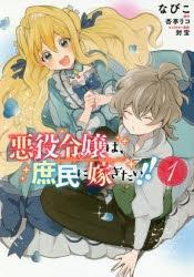 【コミック】悪役令嬢は、庶民に嫁ぎたい!!(1)