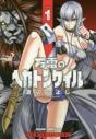 【コミック】万雷のヘカトンケイル(1)の画像