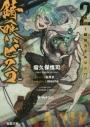 【小説】錆喰いビスコ(2) 血迫!超仙力ケルシンハの画像