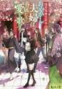 【小説】浅草鬼嫁日記 五 あやかし夫婦は眷属たちに愛を歌う。の画像