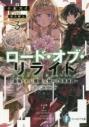 【小説】ロード・オブ・リライト(3) -最強スキル《魔眼》で始める反英雄譚-の画像