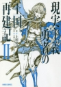 【コミック】現実主義勇者の王国再建記 IIの画像