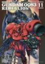 【コミック】機動戦士ガンダム0083 REBELLION(11)の画像