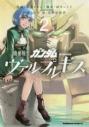 【コミック】機動戦士ガンダム ヴァルプルギス(2)の画像