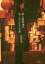 【小説】歌人紫宮透の短くはるかな生涯の画像
