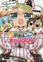【コミック】ファンタシースターオンライン2 es 恋やかんギャラクシーの画像