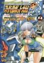 【コミック】スーパーロボット大戦OG -ジ・インスペクター- Record of ATX Vol.4 BAD BEAT BUNKERの画像