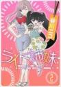 【コミック】ライト姉妹(2) ヒキコモリの妹を小卒で小説家にする姉と無職の姉に小卒で小説家にされるヒキコモリの妹の画像