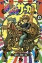 【コミック】からくりサーカス(17)の画像