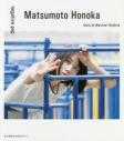 【写真集】松本穂香1stPHOTO BOOK「Negative Pop」の画像