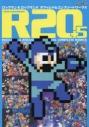 【画集】R20+5 ロックマン&ロックマンX オフィシャルコンプリートワークスの画像