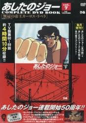 【その他(書籍)】あしたのジョーCOMPLETE DVD BOOK vol.7