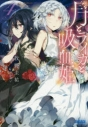 【小説】月とライカと吸血姫(ノスフェラトウ)(4)の画像