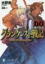 【小説】グランクレスト戦記DO 英雄の系譜の画像