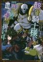 【コミック】骸骨騎士様、只今異世界へお出掛け中 IIIの画像