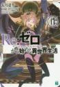 【小説】Re:ゼロから始める異世界生活(17)の画像