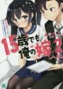 【小説】15歳でも俺の嫁!(2) 即日同棲から始まる電子書籍革命の画像