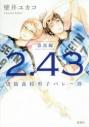 【小説】2.43 清陰高校男子バレー部 春高編の画像