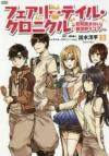 【コミック】フェアリーテイル・クロニクル ~空気読まない異世界4コマ~(3)