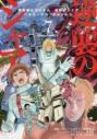 【コミック】機動戦士ガンダム 逆襲のシャア ベルトーチカ・チルドレン(7)の画像