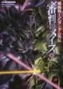 【コミック】機動戦士Zガンダム外伝 審判のメイス(3)の画像