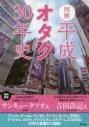 【その他(書籍)】図解 平成オタク30年史の画像