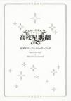 【その他(書籍)】ミュージカル「スタミュ」 公式ビジュアルストーリーブック