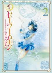 【コミック】美少女戦士セーラームーン(2) 武内直子文庫コレクション