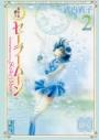 【コミック】美少女戦士セーラームーン(2) 武内直子文庫コレクションの画像